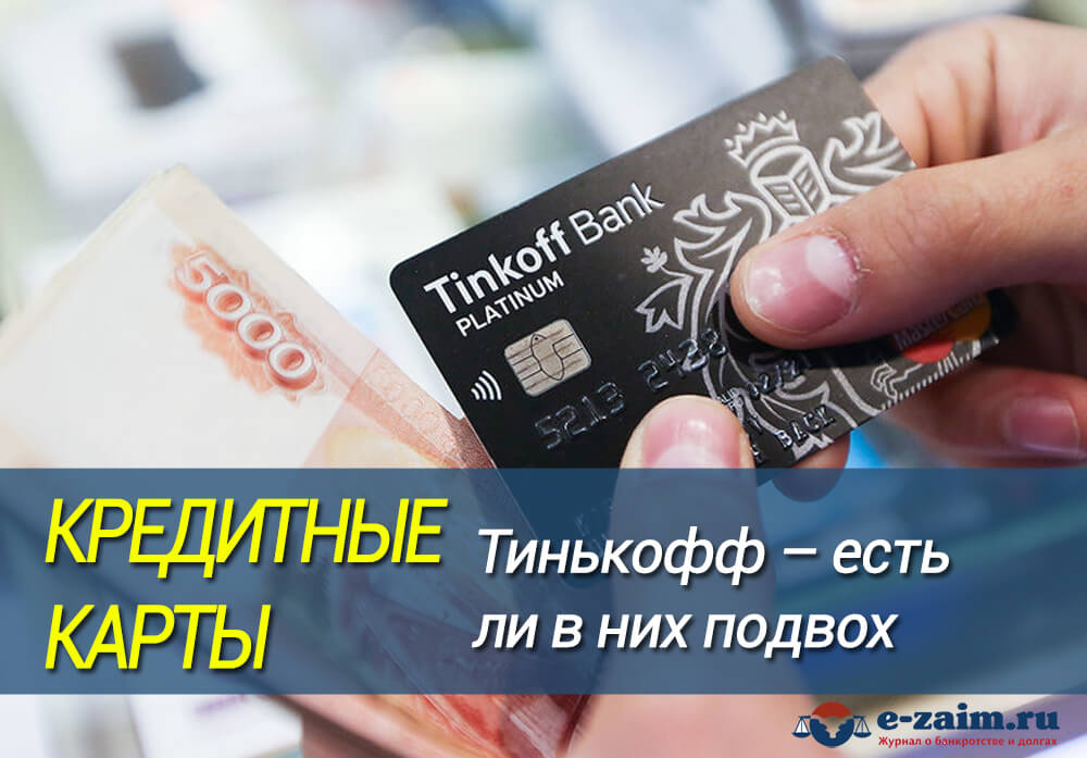 дебетовая карта тинькофф платинум отзывы в чем подвох беззалоговые кредиты в халык банке казахстана условия