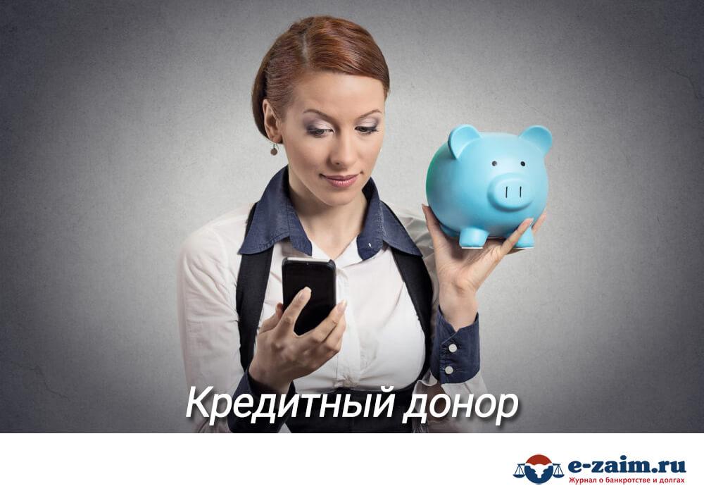Найти кредитного донора который поможет взять кредит
