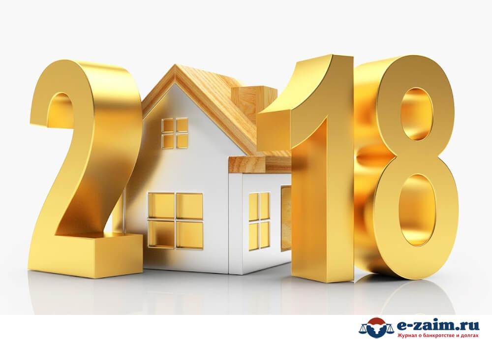 льготная ипотека 2018