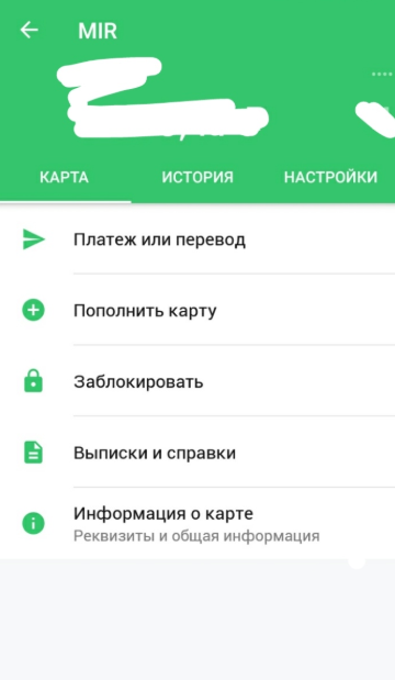 Блокировка карты Сбербанка через приложение или личный кабинет