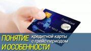 кредитная карта с грейс-периодом