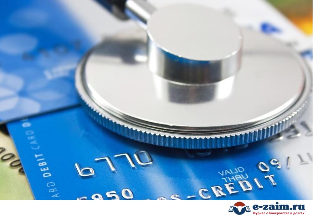 Кредитный доктор-лечение