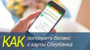 Оплата мобильного-сбербанк