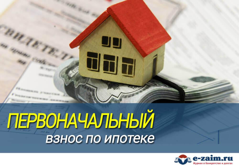 взять ипотеку без первоначального взноса в москве вторичное жилье с плохой кредитной историей