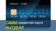 Самая выгодная кредитная карта
