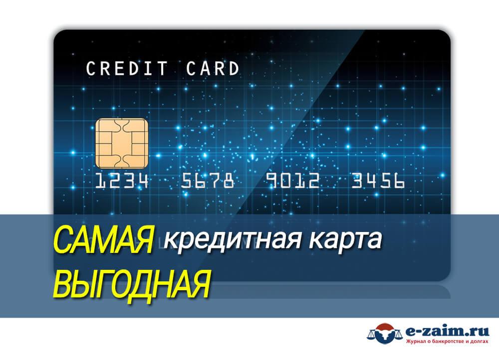 кредитная карта снятие наличных отзывы wtyf