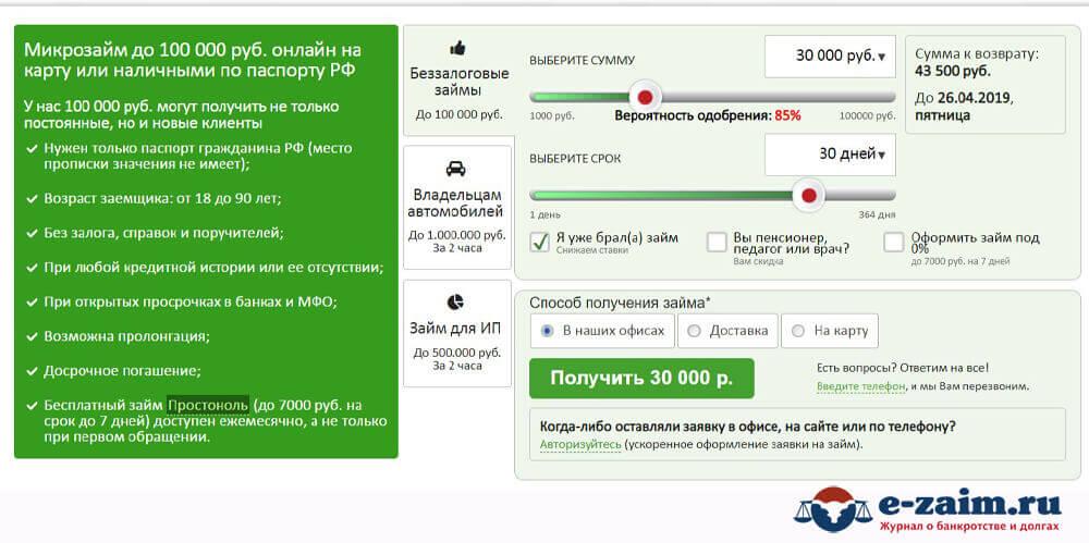 займы официальный сайт под 0 процентов хоме кредит банк новосибирск официальный сайт