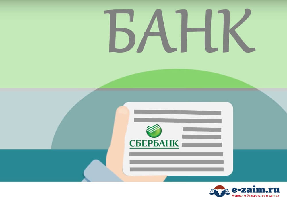 как закрыть кредитную карту в сбербанк онлайн