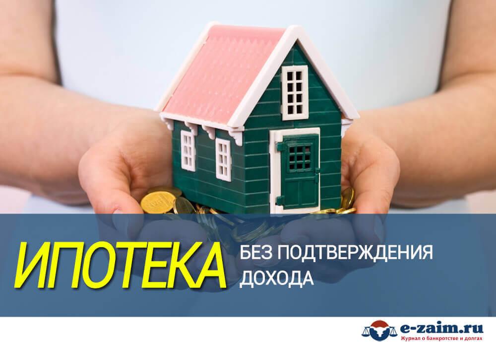 Можно ли взять ипотеку без справок о доходах