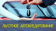 Льготное автокредитование