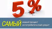 Низкий процент на потребительский кредит