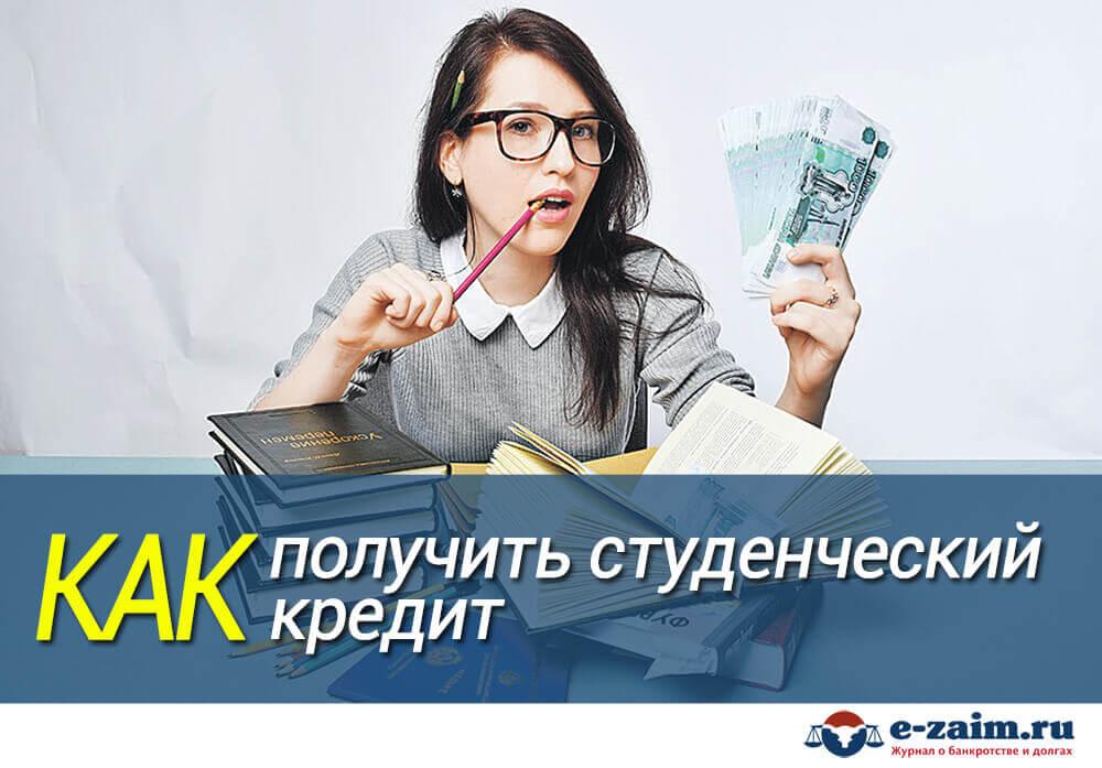 Кредиты для студентов на обучение сбербанк
