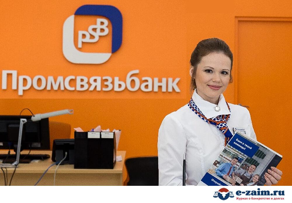 Взять кредит в промсвязьбанке банке расчет кредит сбербанк онлайн калькулятор