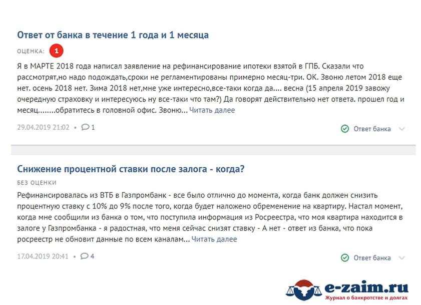 Газпромбанк форма справки для кредита