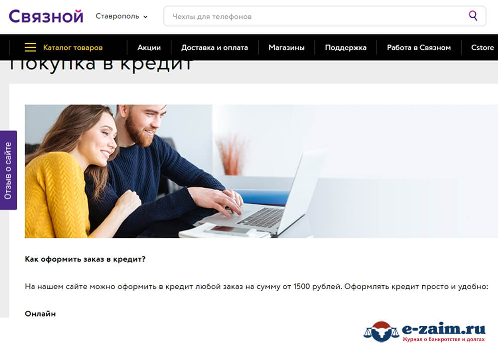 Покупка в кредит онлайн