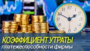 Коэффициент утраты платежеспособности фирмы