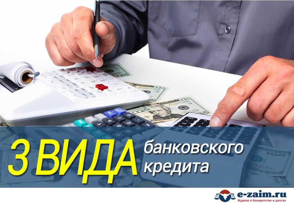 виды кредитов потребительский ипотечный русский стандарт банк кредит наличными горячая линия
