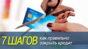 Женские руки разрезают кредитную карту