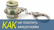 Деньги в наручниках на белом фоне