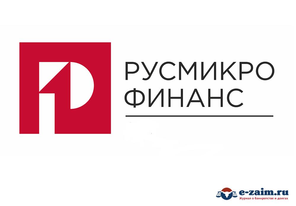 Надпись «Русмикрофинанс» на белом фоне