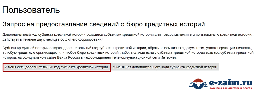 как проверить свою кредитную историю бесплатно через интернет в беларуси
