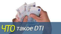Что такое DTI