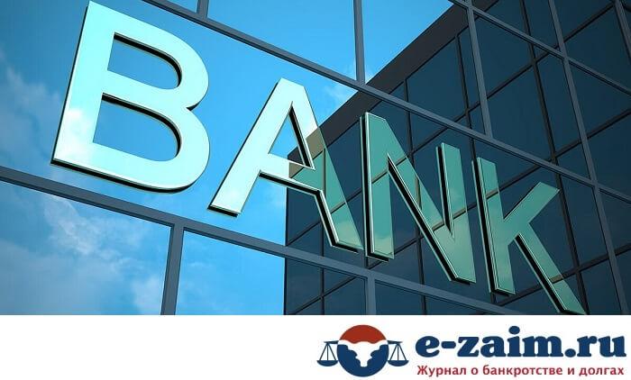Что такое надежный банк