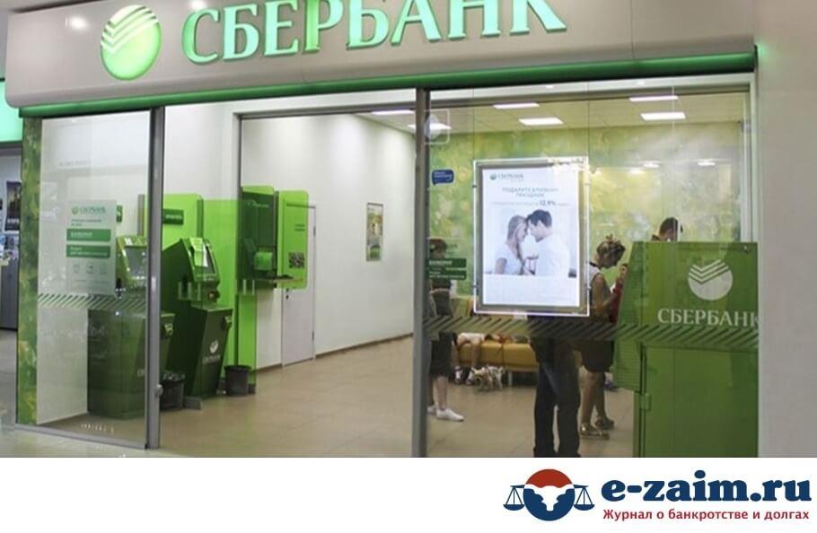 Как отключить мобильный банк через Сбербанк