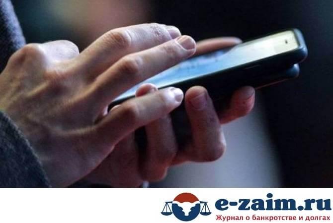 Как же отключить мобильный банк через телефон