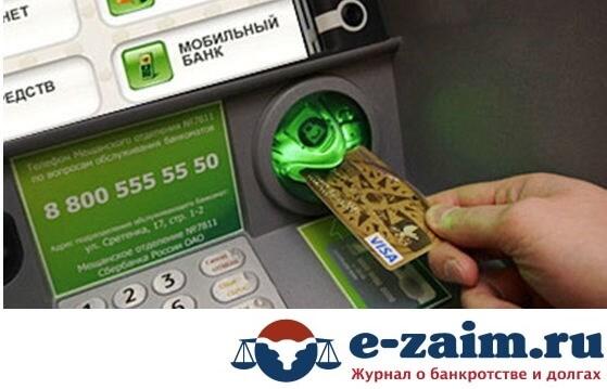 Как отключить мобильный банк через банкомат