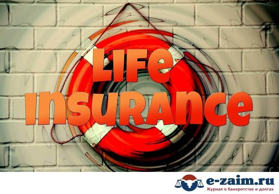 как выбрать страховку