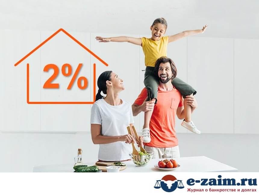Что можно взять в ипотеку под 2 процента